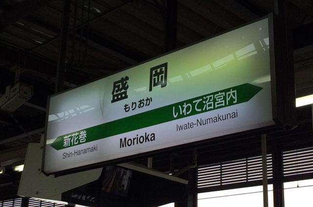盛岡駅の新幹線ホーム