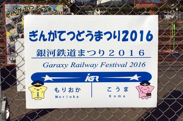 IGR銀河鉄道まつり2016