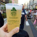 よ市で飲むベアレンのラードラー