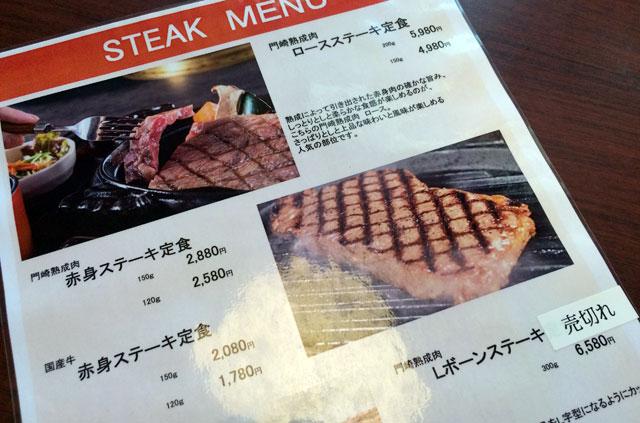 格之進のステーキ