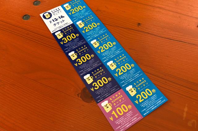 2000円分のチケット