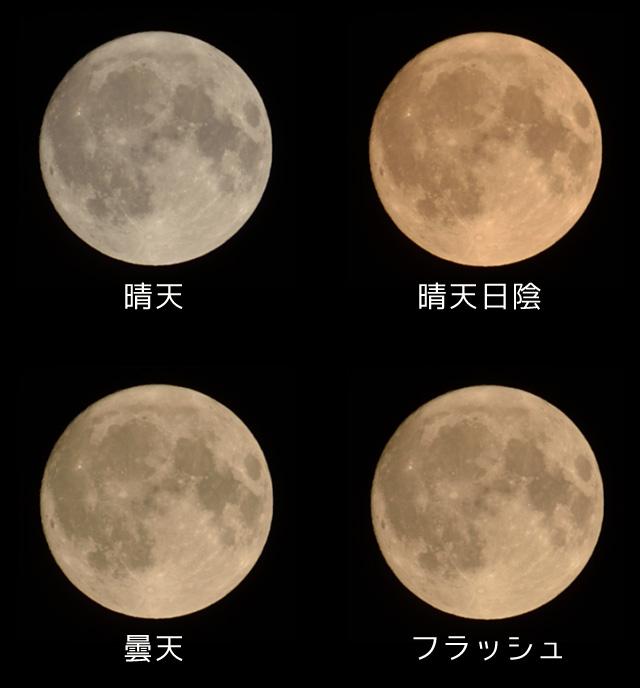 満月のホワイトバランス設定