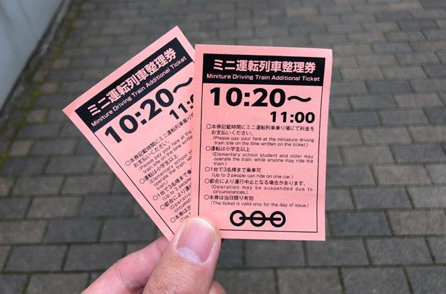 ミニ運転列車の整理券