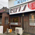 盛岡麺厨房 ゼロワン