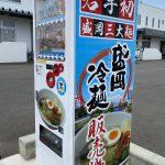 盛岡冷麺の自動販売機